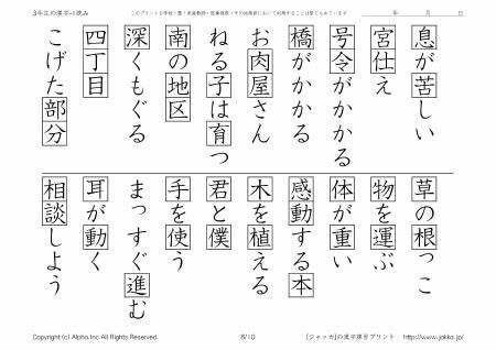 漢字ドリル3 の関連画像 : 三年生の漢字テスト : 漢字
