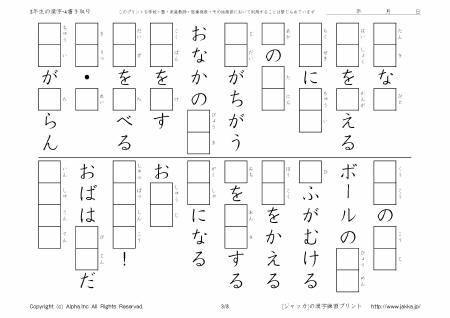 小学校3年生の漢字ドリル-4 ... : 三年生漢字ドリル : 漢字