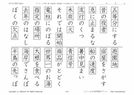 漢字 4年生 漢字ドリル : ... 年生の漢字ドリル-4-読み-P04/08