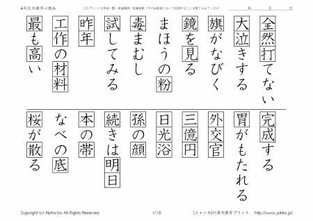 小学校4年生の漢字ドリル-1 ...