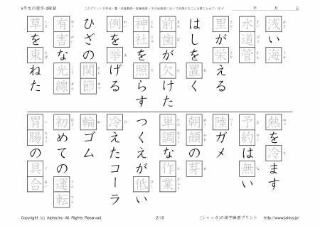 ... 年生の漢字ドリル-3-練習-P02/10