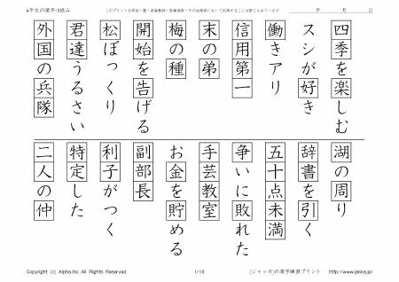 漢字 4年生 漢字ドリル : 小学校4年生の漢字ドリル-3 ...