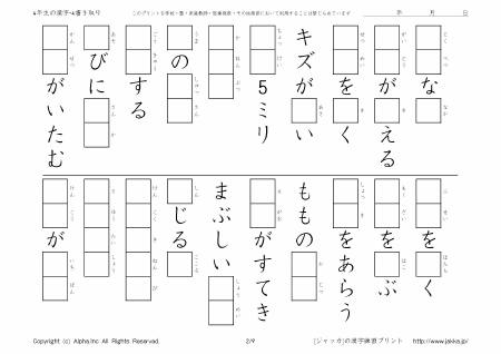 小学校4年生の漢字ドリル-4 ... : 小学4年生 漢字 : 漢字