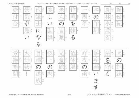 小学校4年生の漢字ドリル-4 ... : 漢字読みプリント無料 : プリント