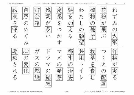 漢字 4年生 漢字ドリル : 小学校4年生の漢字ドリル-4 ...
