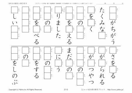 小学校5年生の漢字ドリル-1 ...