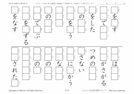 小学校5年生の漢字ドリル-1 ... : 五年生の漢字 : 漢字