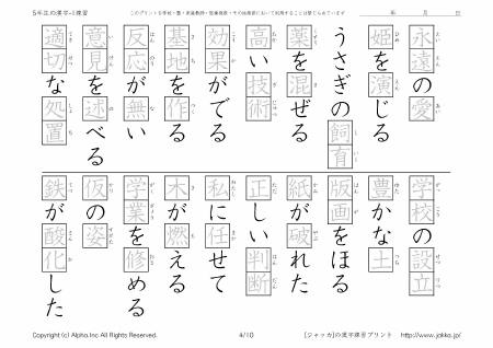 小学校5年生の漢字ドリル-1 ... : 漢字テスト 書き取り : 漢字