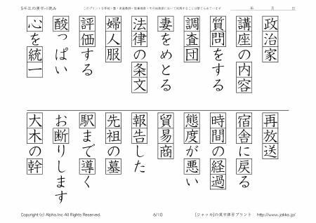 小学校5年生の漢字ドリル 1 読み P0610 ジャッカ Jakkajp