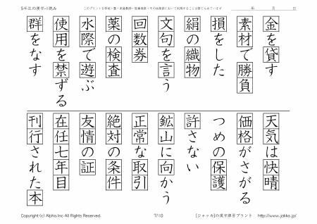 小学校5年生の漢字ドリル 1 読み P0710 ジャッカ Jakkajp