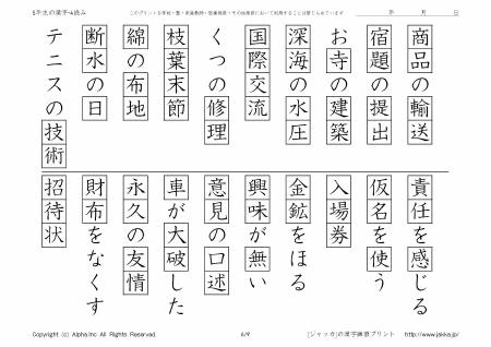 ... 年生の漢字ドリル-4-読み-P06/09