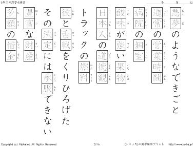 小学校5年生の漢字ドリル 5 練習 P0216 ジャッカ Jakkajp