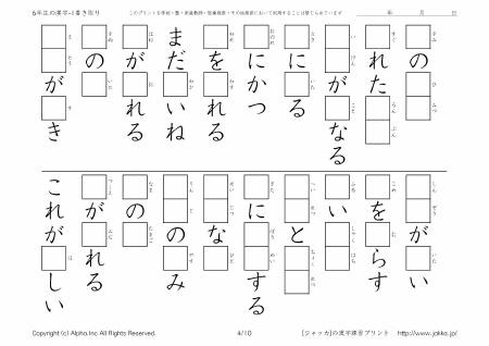 漢字 小学3年生漢字ドリル : 小学校6年生の漢字ドリル-1 ...