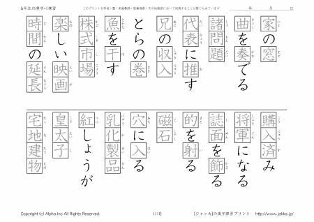 Free Worksheets » Learning Japanese Worksheets - Free Printable ...