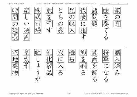 小学校6年生の漢字ドリル-1 ...