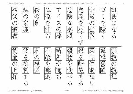小学校6年生の漢字ドリル-1 ... : 小学6年生 漢字 : 漢字