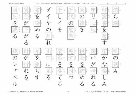 小学校 小学校1年 漢字 : 小学校6年生の漢字ドリル-2 ...