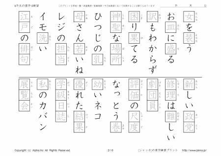 小学校6年生の漢字ドリル-2 ... : 小学6年生漢字ドリル : 漢字