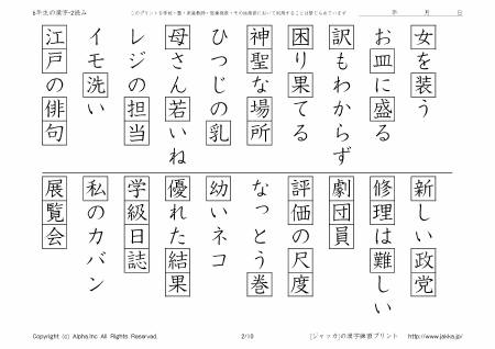 小学校6年生の漢字ドリル-2 ...