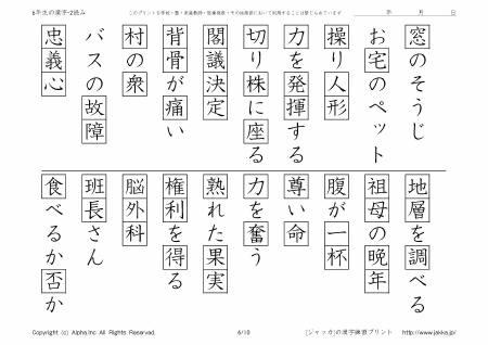 ... 年生の漢字ドリル-2-読み-P06/10 : 漢字 書き順 ドリル : 漢字
