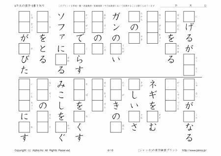 漢字 3年生 漢字 ドリル : 小学校6年生の漢字ドリル-3 ...