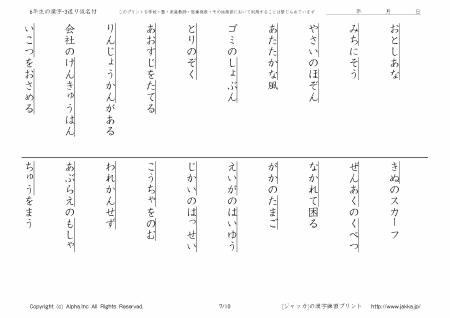 小学校6年生の漢字ドリル-3 ...