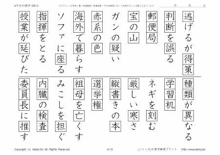 ... 年生の漢字ドリル-3-読み-P06/10 : 漢字 読み プリント : プリント