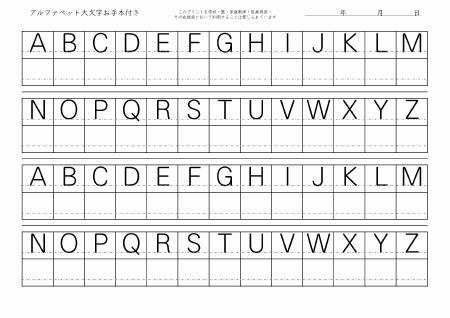 アルファベット大文字お手本付き練習表教科書体 ジャッカ