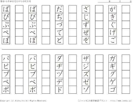漢字 漢字ドリル6年生 : 濁音ひらがなカタカナ・右利き ...