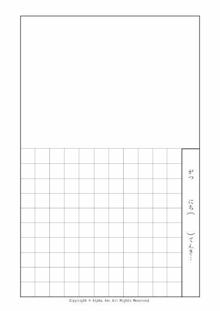 漢字 小学5年生の漢字 : 絵日記フォーマット・ますあり ...