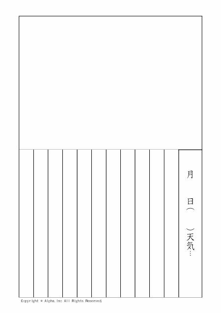 漢字 3年生 漢字 : 絵日記フォーマット・ますなし ...