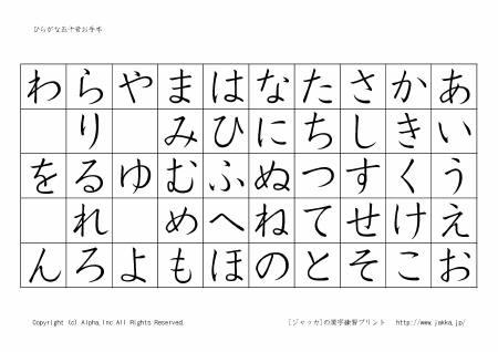 漢字 小学5年生の漢字 : ひらがな お手本 [ジャッカ ...