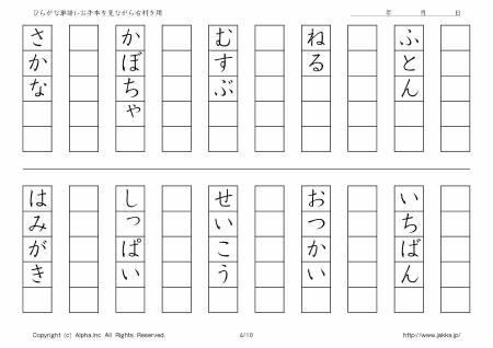 クリックでPDFプリントが表 ... : ジャッカ 漢字 : 漢字