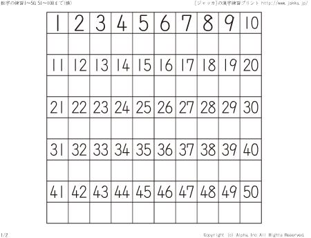 無料 無料ドリル : 数字の練習1~50まで(横ハーフ)