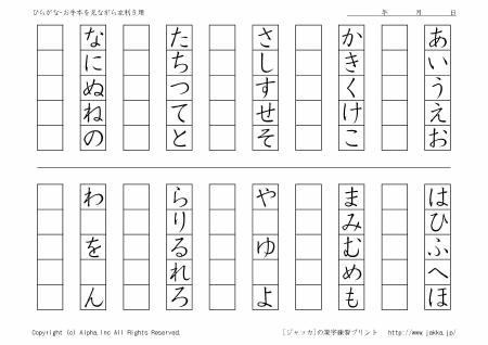プリント 5年生 漢字 プリント : ひらがなお手本付き練習表(1 ...