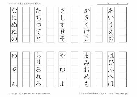 ... お手本付き練習表(1)・右利き用