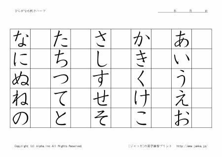 ひらがなお手本付き練習表(2 ...