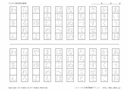 すべての講義 カタカナ ドリル : ひらがな50音(五十音)一覧表 ...