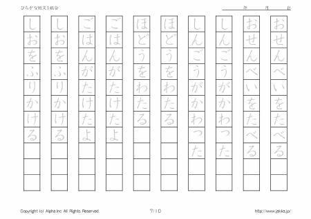 クリックでPDFプリントが表 ... : 漢字 書き順 ドリル : 漢字