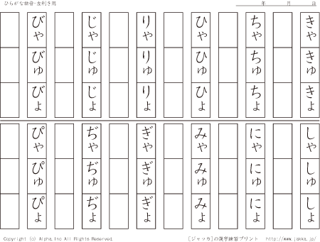 漢字 6年生漢字問題 : クリックでPDFプリントが表 ...