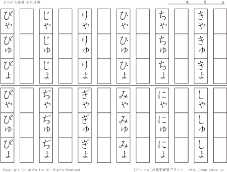 漢字 2年生の漢字表 : クリックでPDFプリントが表 ...
