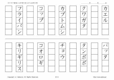 無料 カタカナ ドリル 無料 : カタカナ単語01左利き用-P08/10 ...