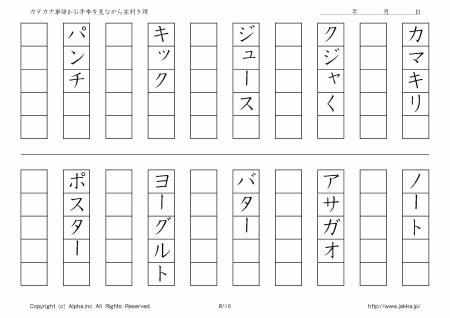 カタカナ単語02左利き用-P08/10 ... : 漢字プリント : プリント