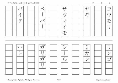 漢字 2年生 漢字 書き順 : カタカナ単語02左利き用-P09/10 ...