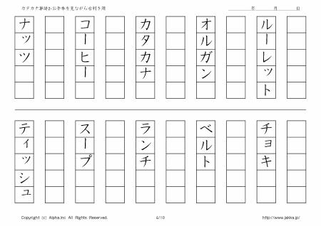 クリックでPDFプリントが表 ... : ジャッカの漢字練習プリント : プリント