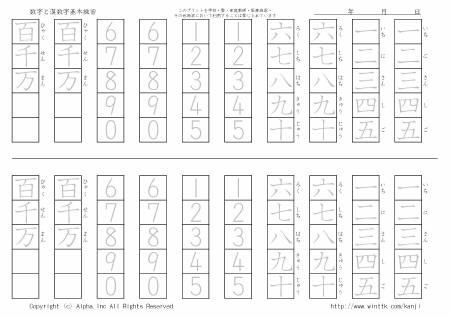 漢字 1年生 漢字表 : 圖片搜尋: 練習