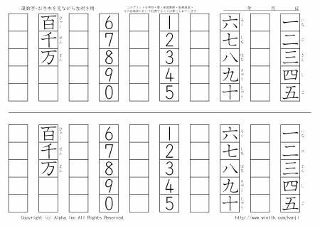 漢字 4年生の漢字一覧表 : クリックでPDFプリントが表 ...