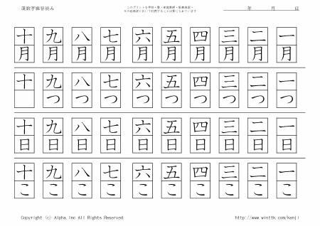 ... 読みの練習 [ジャッカ -JAKKA.JP
