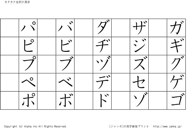 プリント 漢字プリント 3年生 : カタカナお手本付き練習表 ...