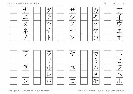 漢字 2年 漢字 : カタカナお手本付き練習表・左利き用 [ジャッカ ...